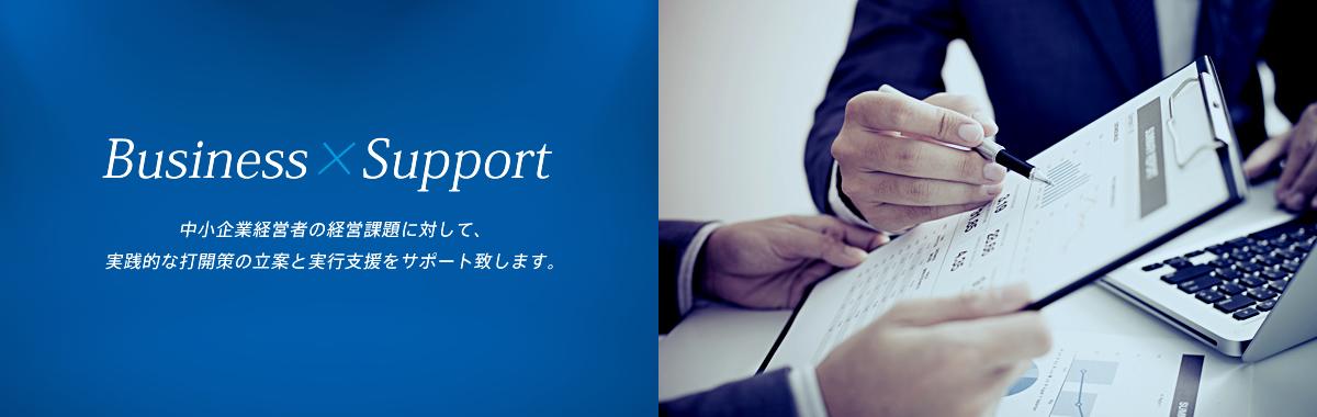 Business × Support 中小企業経営者の経営課題に対して、実践的な打開策の立案と実行支援をサポート致します。